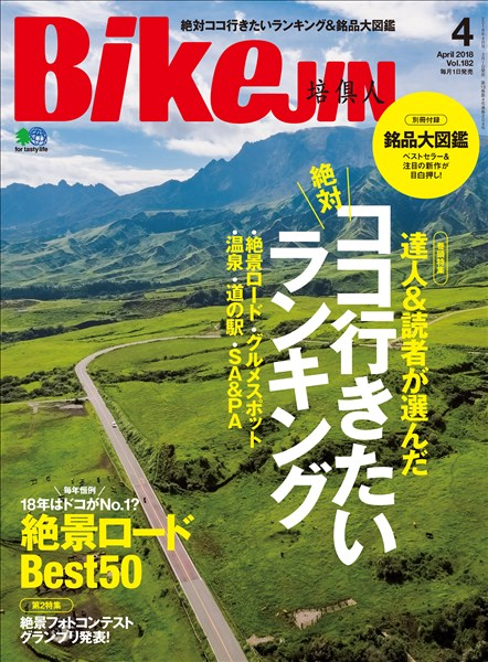 BIKEJIN/培倶人 2018年4月号