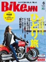 BIKEJIN/培倶人 2018年6月号