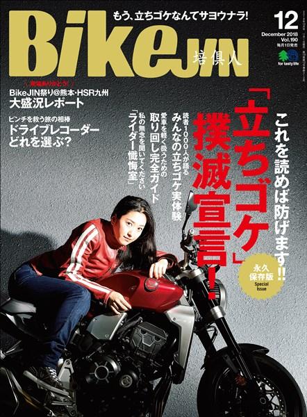 BIKEJIN/培倶人 2018年12月号