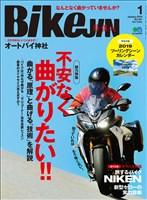 BIKEJIN/培倶人 2019年1月号