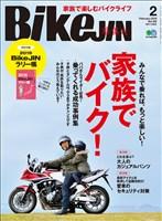 BIKEJIN/培倶人 2019年2月号