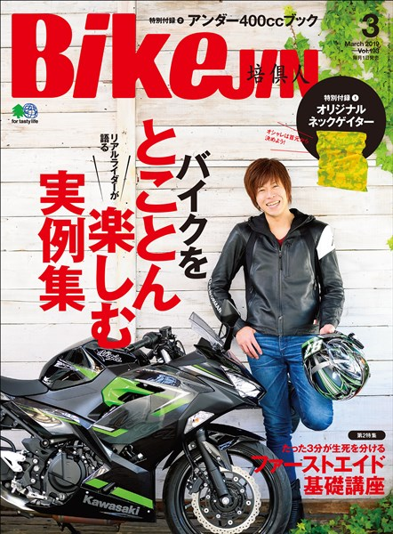 BIKEJIN/培倶人 2019年3月号