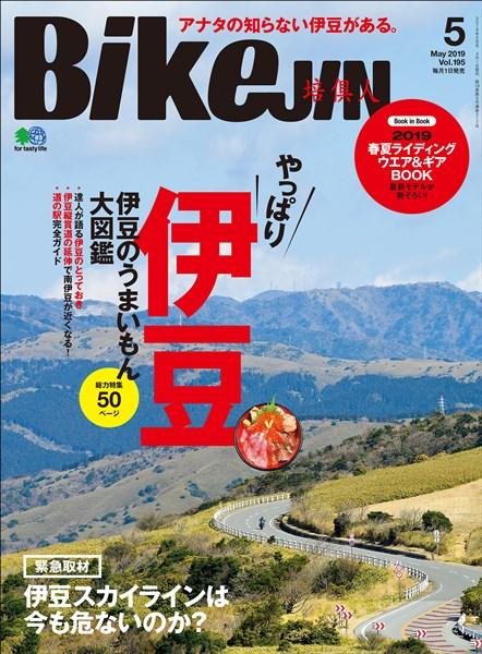 BIKEJIN/培倶人 2019年5月号