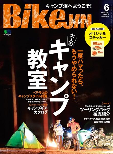 BIKEJIN/培倶人 2019年6月号