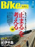 BIKEJIN/培倶人 2019年7月号 Vol.197