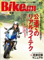 BIKEJIN/培倶人 2019年12月号 Vol.202