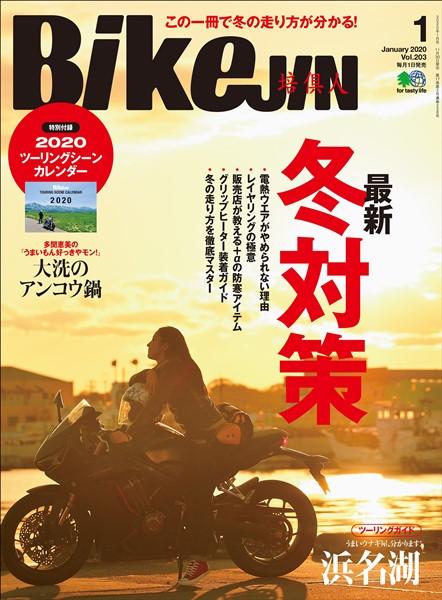 BIKEJIN/培倶人 2020年1月号 Vol.203