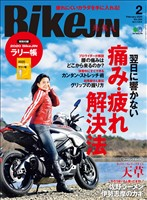 BIKEJIN/培倶人 2020年2月号 Vol.204