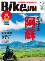 BIKEJIN/培倶人 2020年10月号 Vol.212