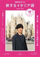 NHKテレビ 旅するイタリア語  2018年12月号