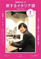 NHKテレビ 旅するイタリア語  2019年2月号