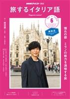NHKテレビ 旅するイタリア語  2019年6月号