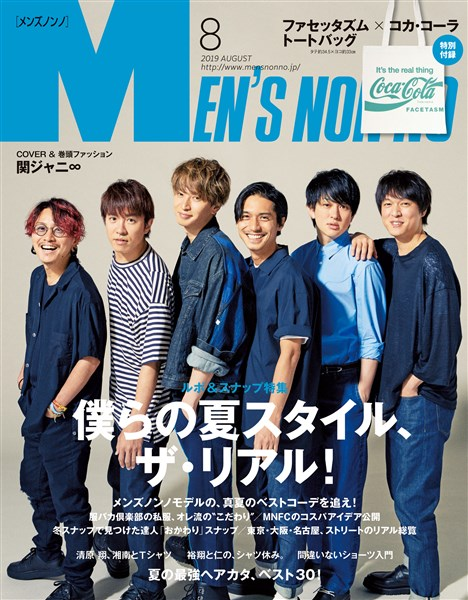 MEN'S NON-NO 2019年8月号