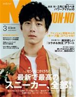 MEN'S NON-NO 2020年3月号