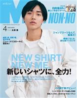 MEN'S NON-NO 2020年4月号