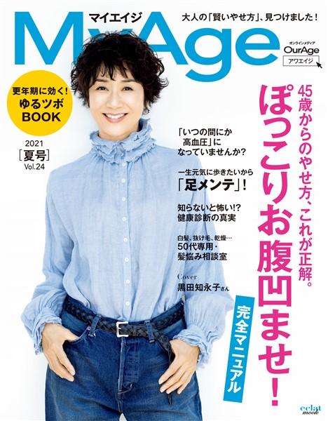 MyAge (マイエイジ) 2021 夏号