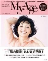 MyAge (マイエイジ) 2016 春号