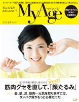 MyAge (マイエイジ) 2016 夏号