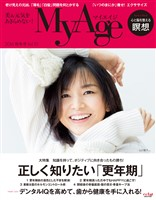 MyAge (マイエイジ) 2016 秋冬号