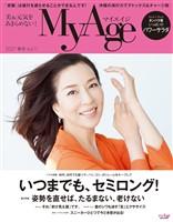 MyAge (マイエイジ)  2017 春号