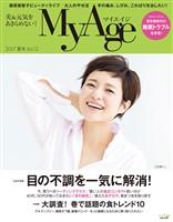 MyAge (マイエイジ)  2017 夏号