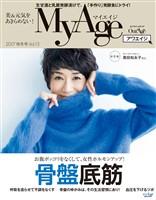 MyAge (マイエイジ)  2017 秋冬号