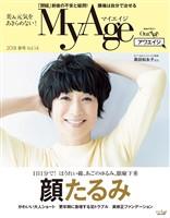 MyAge (マイエイジ) 2018 春号