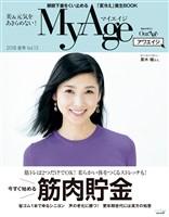 MyAge (マイエイジ)  2018 夏号