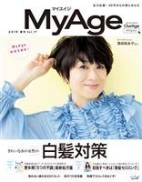 MyAge (マイエイジ)  2019 春号
