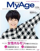 MyAge (マイエイジ)  2019 夏号