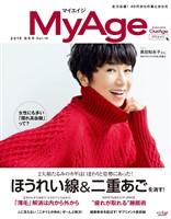 MyAge (マイエイジ) 2019 秋冬号