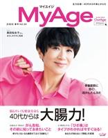 MyAge (マイエイジ) 2020 春号