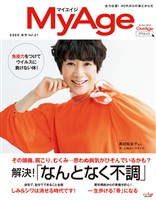MyAge (マイエイジ) 2020 秋号