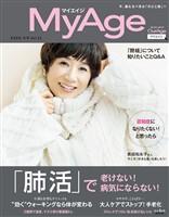 MyAge (マイエイジ) 2020 冬号