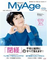 MyAge (マイエイジ) 2021 春号