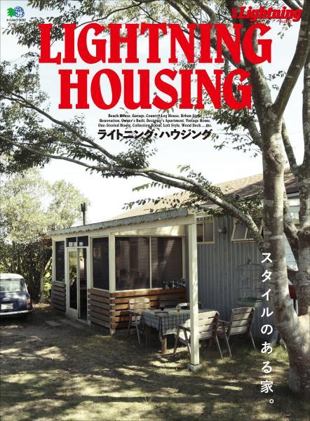 別冊Lightning Vol.140 ライトニング・ハウジング