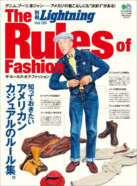 別冊Lightning Vol.130 The Rules of Fashion
