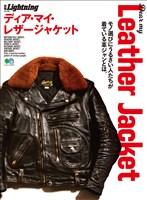 別冊Lightning Vol.195 Dear My Leather Jacket ディア・マイ・レザージャケット