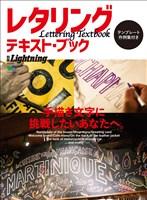 別冊Lightning Vol.202 レタリング・テキスト・ブック