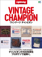 別冊Lightning Lightning Archives VINTAGE CHAMPION ヴィンテージ チャンピオン