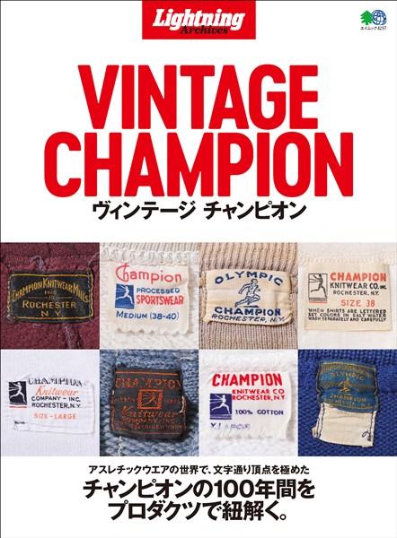 別冊Lightning Lightning Archives VINTAGE CHAMPION ヴィンテージ チャンピオン