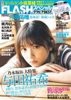 FLASHスペシャル グラビアBEST 2019年6月25日増刊号