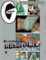 GINZA 2021年 9月号