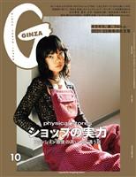 GINZA 2021年 10月号