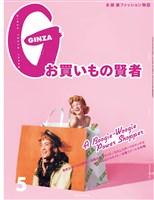 GINZA 2019年 5月号