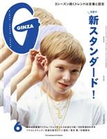 GINZA 2019年 6月号