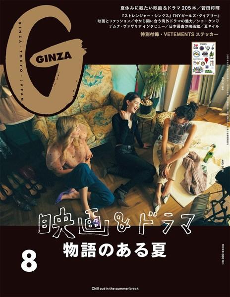 GINZA 2019年 8月号