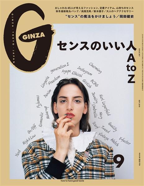 GINZA 2019年 9月号