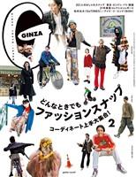GINZA 2021年 2月号