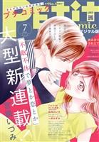 プチコミック 【電子版特典付き】 2021年7月号(2021年6月8日)
